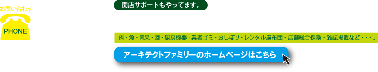 アーキテクトファミリーのホームページはこちらです